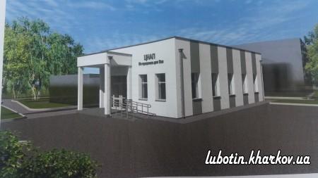 У місті Люботині з'явиться сучасна будівля ЦНАПу
