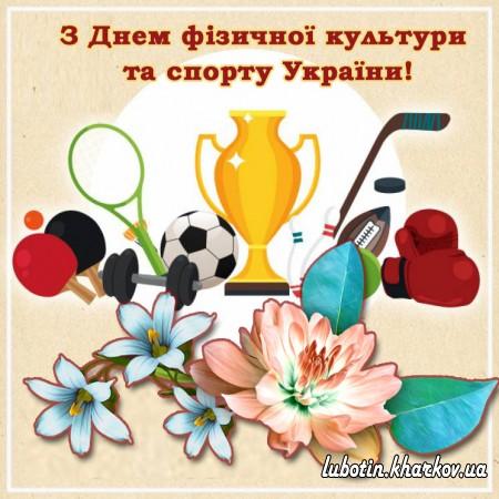 Привітання міського голови до Дня фізичної культури і спорту України