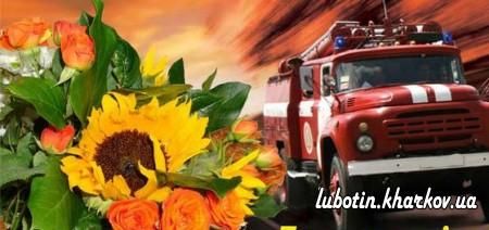 Привітання міського голови до Дня рятівника