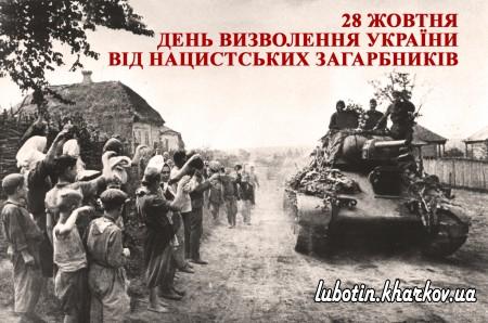 До 75-ої річниці визволення України від нацистських загарбників