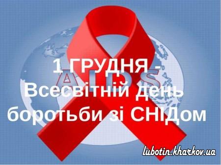 Пресреліз до Всесвітнього  дня боротьби зі СНІДом