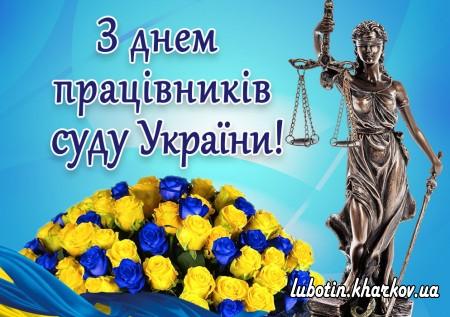З Днем працівників суду України!