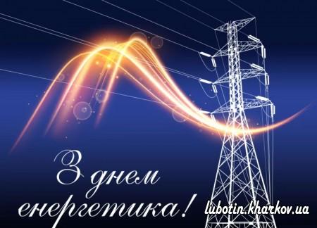 Привітання міського голови Л. Лазуренка з нагоди Дня енергетика