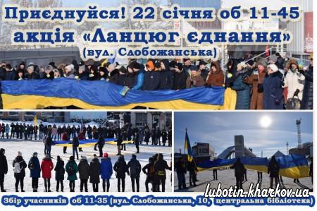 Приєднуйся! 22 січня об 11-45  по вулиці Слобожанській  планується проведення акції «Ланцюг єднання».