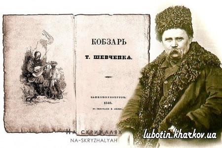 9 Березняч - День народження Т.Г. Шевченка