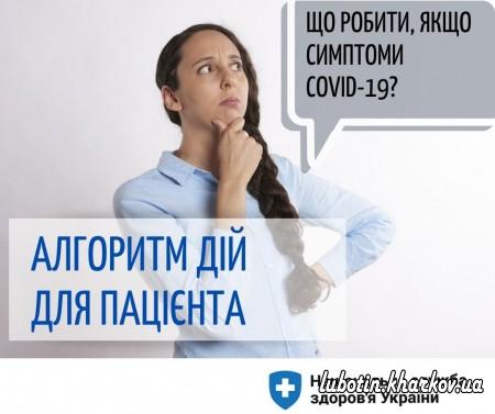 Що робити, якщо відчуваєте симптоми COVID-19? Це питання зараз найчастіше ставлять своєму лікареві та гуглу, і не ставлять сусідці чи в аптеці.