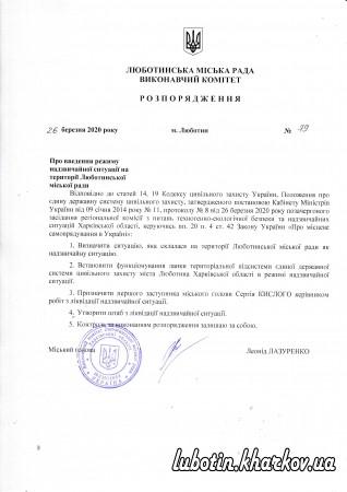 Розпорядження №79 від 26.03.2020 р. Про введення режиму надзвичайної ситуації на території Люботинської міської ради