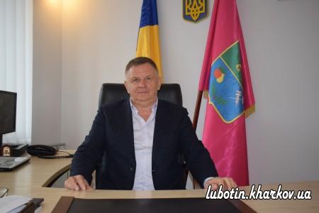 Звернення міського голови Леоніда Лазуренка