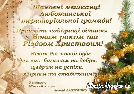 Прийміть найкращі вітання з Новим роком та Різдвом Христовим!