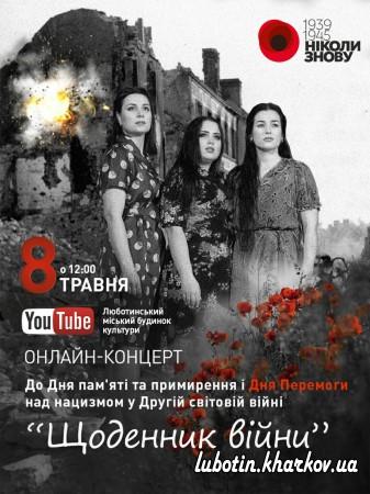 Онлайн-концерт до Дня пам'яті та примирення і Дня Перемоги над нацизмом у Другій світовій війні