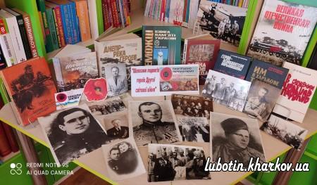 До Дня перемоги над нацизмом у Другій світовій війні