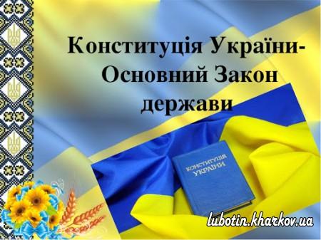 Конституція України - основний закон держави