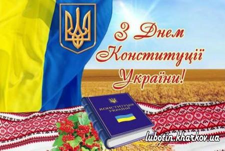 Привітання міського голови Леоніда Лазуренка з Днем Конституції України!