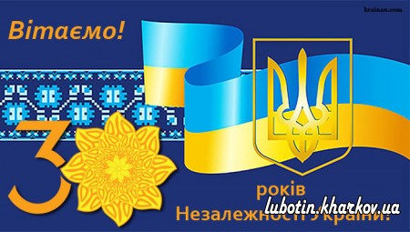 Щиро вітаю вас  з найвеличнішими національними святами нашої державності - Днем Державного прапора  та  днем Незалежності України!
